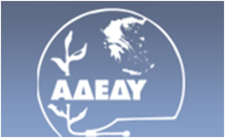 Ν.Τ. ΑΔΕΔΥ Κοζάνης : Ημέρα δράσης ενάντια στην αξιοολόγηση