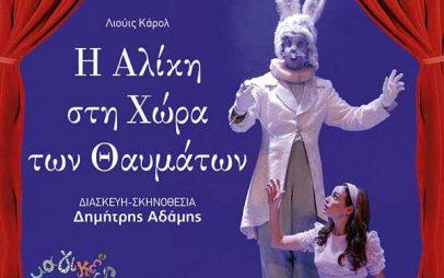 Η Αλίκη στη Χώρα των Θαυμάτων στην Κοζάνη