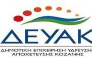 Ολιγόωρη αρρυθμία και διακοπή υδροδότησης για την αποκατάσταση βλάβης  στο κέντρο της Κοζάνης (Τετάρτη 13/12)