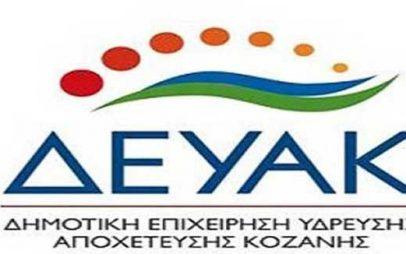 Ολιγόωρη διακοπή υδροδότησης σε οδούς στην πόλη της Κοζάνης για την αποκατάσταση διαρροής σήμερα Παρασκευή