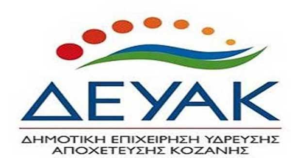 Διακοπή υδροδότησης και μειωμένη παροχή σε οδούς της Κοζάνης λόγω αντικατάστασης εξοπλισμού την Πέμπτη 23/11