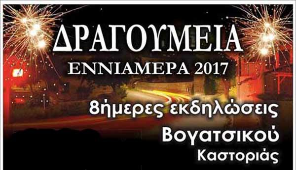 """Ξεκινάνε τα """"Δραγούμεια 2017"""" – 8ήμερες εκδηλώσεις Βογαστικού Καστοριάς"""