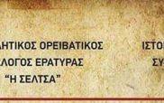 Γλέντι με παραδοσιακά εδέσματα στην Εράτυρα