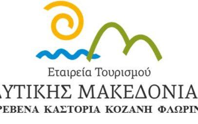 Ευχαριστήριο του ΔΣ της Εταιρείας Τουρισμού Δυτικής Μακεδονίας