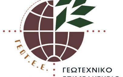 ΓΕΩΤ.Ε.Ε./Π.Δ.Μ.: Ημερίδα με θέμα «Η καλλιέργεια των φασολιών στο Δήμο Νεστορίου και στην ευρύτερη περιοχή»