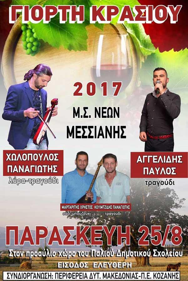 Γιορτή Κρασιού στη Μεσιανή