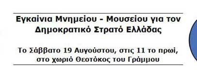 Μετάβαση στα εγκαίνια του νέου Μνημείου – Μουσείου για τον Δημοκρατικό Στρατό Ελλάδας
