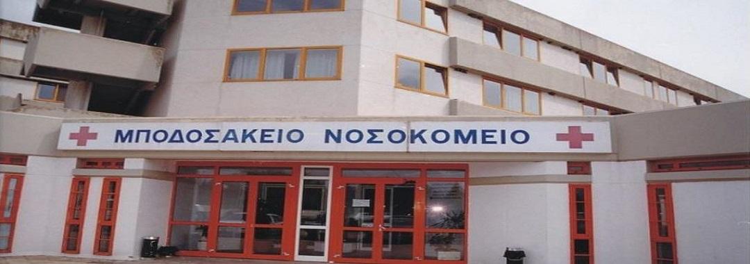 1η Δημόσια Λογοδοσία της Διοίκησης του Γενικού Νοσοκομείου Πτολεμαΐδας