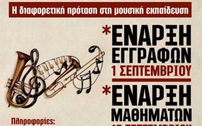 Έναρξη εγγραφών στη Musicart-Νέο Ωδείο Κοζάνης