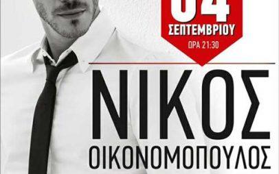 Η προσφορά του prlogos.gr: δυο μονές προσκλήσεις για τη συναυλία του Νίκου Οικονομόπουλου