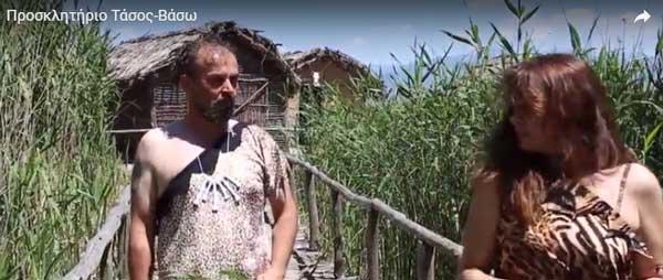 Το πιο απίστευτο προϊστορικό προσκλητήριο γάμου γυρίστηκε στην Καστοριά