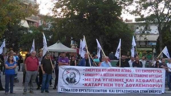 Εργατική Αλληλεγγύη: 73 χρόνια μετά τη μάχη της Ηλεκτρικής, «οι Γερμανοί ξανάρχονται» με ανοιχτές πόρτες