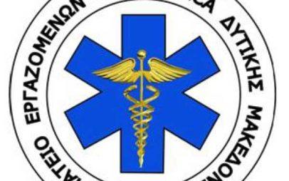 Γνωστοποίηση του Σωματείου Εργαζομένων Euromedica Δυτικής Μακεδονίας