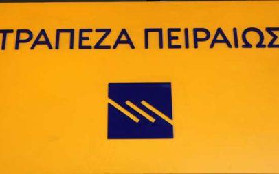 «e- loan by winbank»-Νέο ψηφιακό δάνειο από την Τράπεζα Πειραιώς