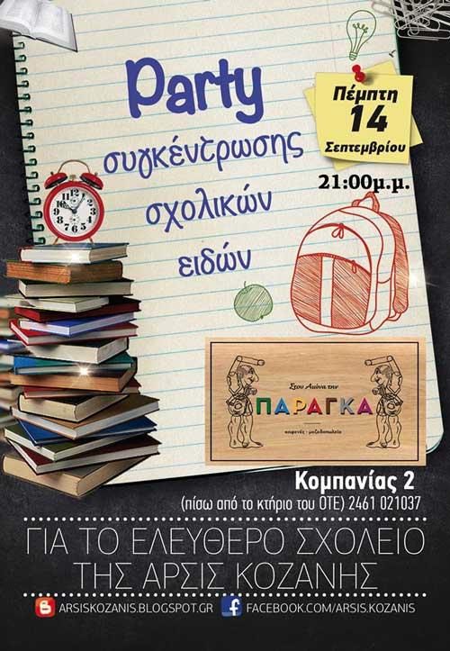 Party συγκέντρωσης σχολικών ειδών από την ΑΡΣΙΣ Κοζάνης  για τη στήριξη του Ελεύθερου Σχολείου
