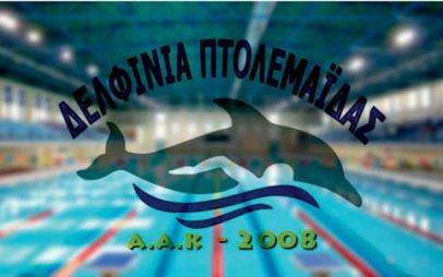 Ενημέρωση για την λειτουργία του  Δημοτικού Κολυμβητηρίου Πτολεμαΐδας