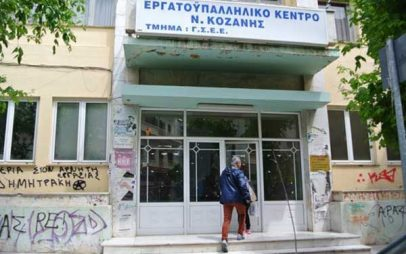 Το Συνδικάτο Οικοδόμων για το επικείμενο επαναληπτικό 35ο Συνέδριο του Εργατικού Κέντρου Κοζάνης