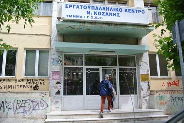 Κάλεσμα του Εργατικού Κέντρου στην απεργιακή συγκέντρωση την Πέμπτη 14 Δεκεμβρίου