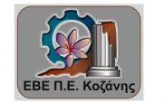 Πρόσω ολοταχώς για τις εκλογές του ΕΒΕ Κοζάνης με ένδεια υποψηφίων στην πόλη