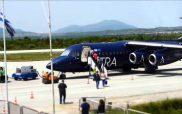 Η επιβατική κίνηση από το αεροδρόμιο «Φίλιππος» της Κοζάνης