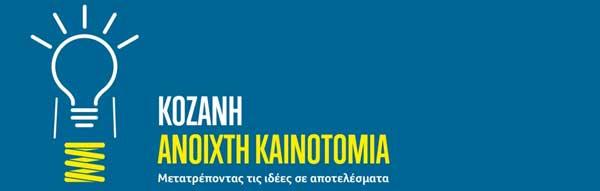 Πρόσκληση εκδήλωσης ενδιαφέροντος για επιχειρήσεις που επιθυμούν να συμμετέχουν στην πρωτοβουλία «Κοζάνη 2017 – Ανοιχτή Καινοτομία»