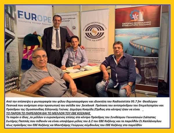 Επίσκεψη στο περίπτερο 16 της 82ης ΔΕΘ όπου προβάλλονται κάποιες από τις παραγωγικές δυνατότητες της Δυτικής Μακεδονίας