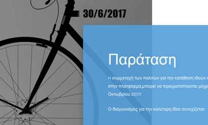 Kozani Crowdsourcing Platform: η πλατφόρμα κατάθεσης ιδεών για το Σχέδιο Βιώσιμης Αστικής Κινητικότητας του Δήμου Κοζάνης