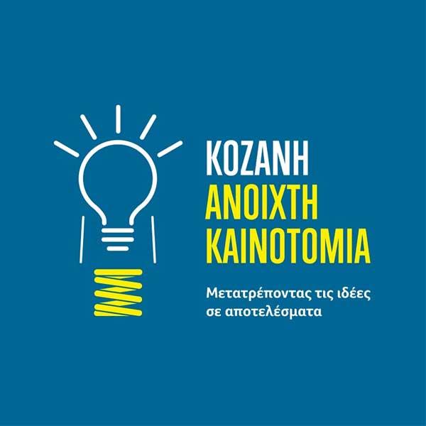 Μέχρι τις 15 Σεπτεμβρίου οι αιτήσεις εκδήλωσης ενδιαφέροντος για συμμετοχήστην πρωτοβουλία «Κοζάνη 2017 – Ανοιχτή Καινοτομία»