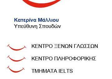 15 χρόνια επιτυχίες για το φροντιστήριο ξένων γλωσσών Learn στην Κοζάνη!