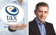 Κέντρο Εξυπηρέτησης Φορολογικών Υπηρεσιών στην Κοζάνη από την ΕΠΙ ΛΟΓΙΣΤΙΚΗ