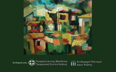 Β' Συμπόσιον Λογοτεχνίας Κοζάνης: Έναρξη στις 29 Σεπτεμβρίου