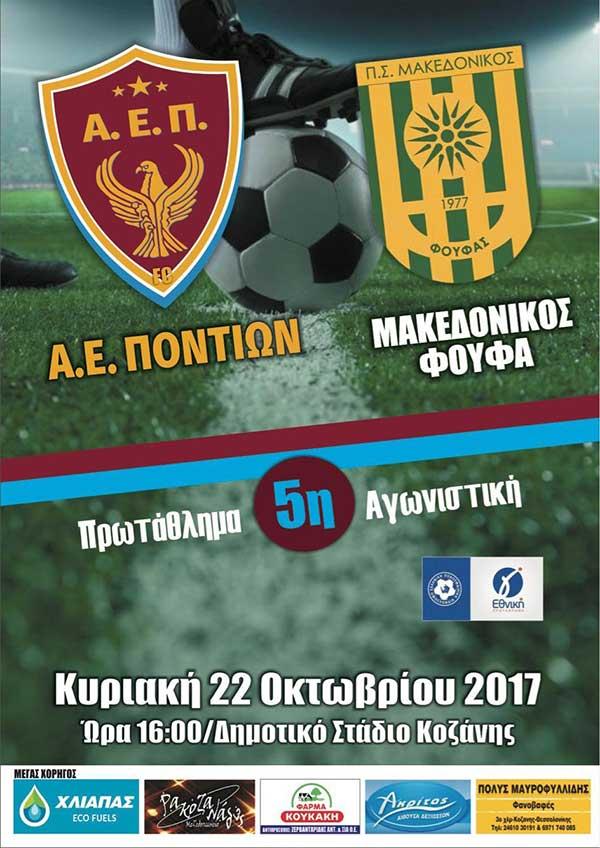 Ποδοσφαιρική αναμέτρηση ΑΕΠ – Μακεδονικού Φούφα