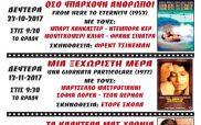 Φιλοπρόοδος Σύλλογος Κοζάνης: Σινεμά Δευτέρα βράδυ «Όσο υπάρχουν άνθρωποι»