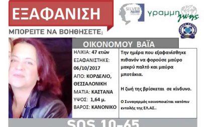 Στο Νοσοκομείο της Καστοριάς βρέθηκε ζωντανή η αγνοουμένη Θεσσαλονικιά Βάια Οικονόμου – Είπε στους αστυνομικούς πως ήταν σε μοναστήρι της Κοζάνης!