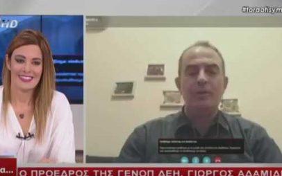 Ο Πρόεδρος της ΓΕΝΟΠ /ΔΕΗ Γιώργος Αδαμίδης στο EPSILON TV για τους λογαριασμούς της ΔΕΗ, το Κοινωνικό Τιμολόγιο και τους χειρισμούς κυβέρνησης-ΔΕΗ
