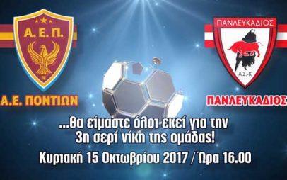Γ' Εθνική: Αθλητική Ένωση Ποντίων «VS» Πανλευκάδιος   Κυριακή 15 Οκτωβρίου στο ΔΑΚ Κοζάνης