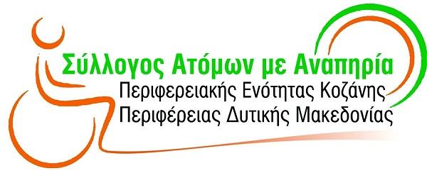 Άμεση στελέχωση ιατρικού και νοσηλευτικού προσωπικού της ψυχιατρικής κλινικής του Μαμάτσειου Νοσοκομείου Κοζάνης