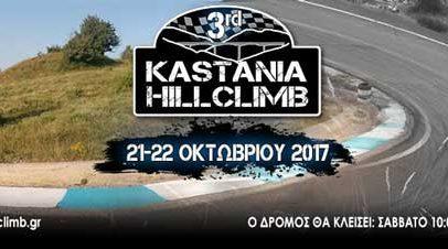 3η ανάβαση Καστανιάς στις 21-22 Οκτωβρίου 2017