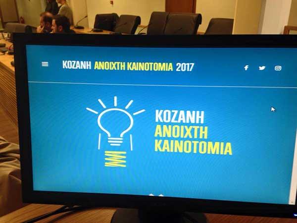 Ξεκίνησε σήμερα το πρόγραμμα «Κοζάνη 2017: Δράση Ανοιχτής Καινοτομίας & Επιχειρηματικότητας»