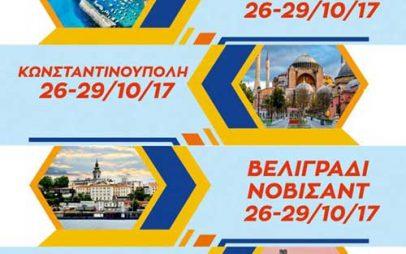 Αποδράσεις για την 28η Οκτωβρίου σε Ελλάδα και Ευρώπη με το Hermes Tours Φωτόπουλος