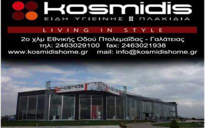 Kosmidis Πλακάκια και είδη υγιεινής, μια εταιρεία με παράδοση από το 1978 στην Πτολεμαΐδα!