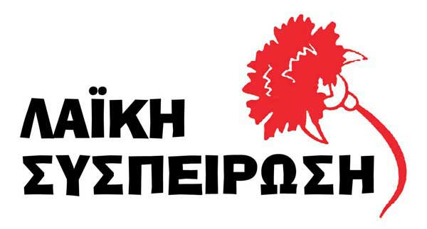 Λαϊκή Συσπείρωση: Σχόλιο για το θέμα με το ψήφισμα για την ΠΓΔΜ της χθεσινής συνεδρίασης του Δημοτικού Συμβουλίου του Δήμου Κοζάνης (12.3.2018)