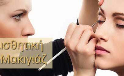 Το Ιδιωτικό Ι.Ε.Κ. VOLTEROS προκηρύσσει το ταχύρυθμο εκπαιδευτικό πρόγραμμα Μακιγιάζ, διάρκειας  48 ωρών