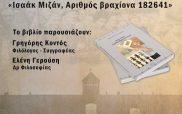 Παρουσίαση του βιβλίου του Δημήτρη Χρ. Βλαχοπάνου  με τίτλο «Ισαάκ Μιζάν, αριθμός βραχίονα 182641»