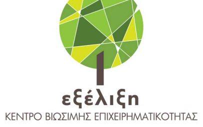 «Πιστοποίηση Αγροτικών Προϊόντων-Υπηρεσιών και Επιχειρηματικά Οφέλη»
