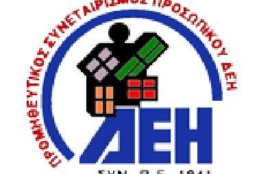 Καταγγελία μελών διοίκησης προμηθευτικού συνεταιρισμού προσωπικού ΔΕΗ