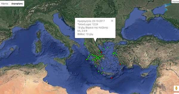 Σεισμική δόνηση 2  Ρίχτερ στα 18 χιλιόμετρα Βόρεια της Κοζάνης