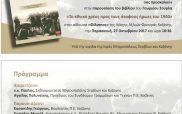 Παρουσίαση του βιβλίου του Γιώργου Σούρλα στην Κοζάνη