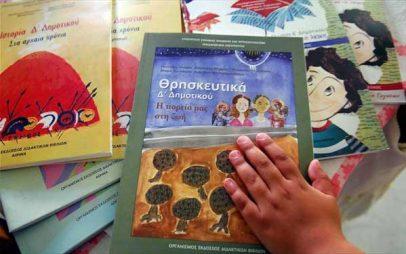 Διαμαρτυρία Ορθοδόξων Χριστιανών για τα νέα βιβλία των Θρησκευτικών