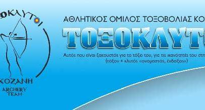 Αθλητικός Όμιλος Τοξοβολίας Κοζάνης: Διακρίσεις και μετάλλια